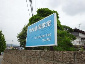竹内音楽教室