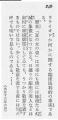芥川 象徴 鷺と鴛鴦