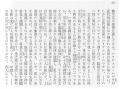 芥川龍之介全集5{ 僻見-2