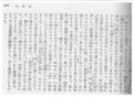 芥川 象徴 枯野抄
