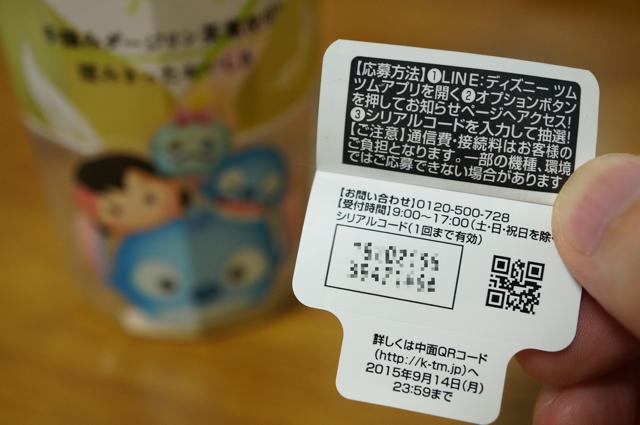 tsumtsum_126.jpg
