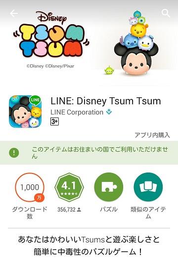 tsumtsum_143.jpg