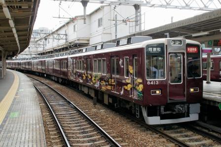 京トレイン代走2