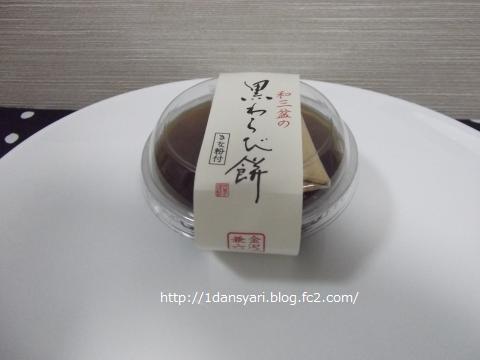 和三盆の黒わらび餅 きな粉付