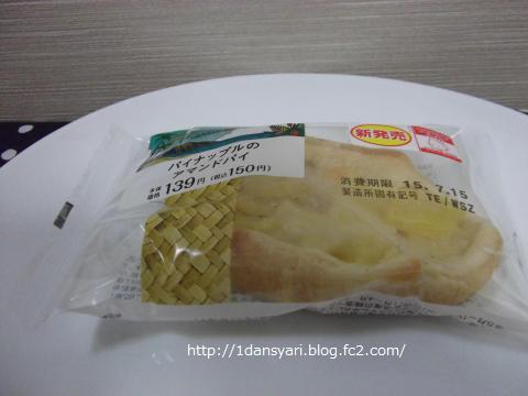パイナップルのアマンドパイ