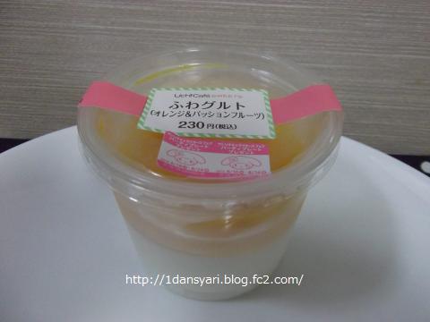 ふわグルト(オレンジ&パッションフルーツ)