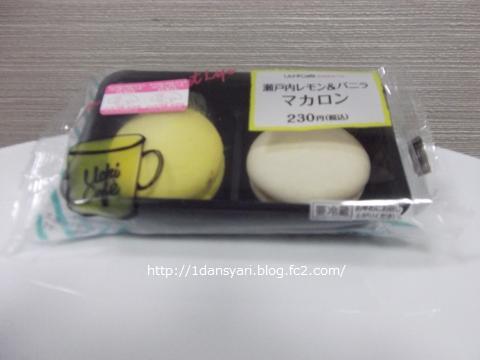 瀬戸内レモン&バニラマカロン
