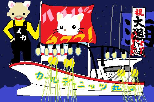 ハイパーチワワ総旗艦イカ釣り漁船夜間戦闘仕様カールデーニッツ丸