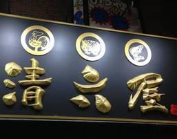 清六屋 土浦駅前店