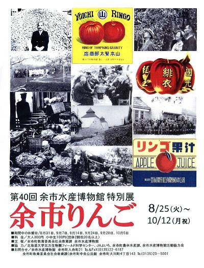 H27特別展ポスター