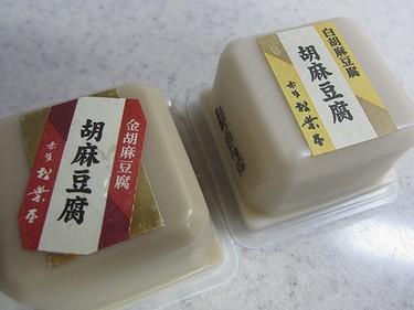 20150106 ごま豆腐 (1)