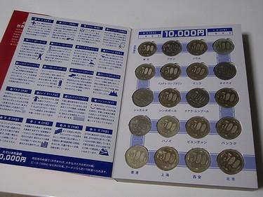 20150226貯金本 (3)