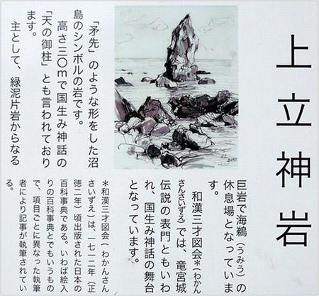 上立神岩 おのころ島