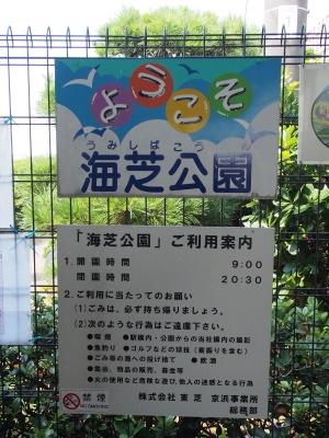 鶴見線 海芝浦駅