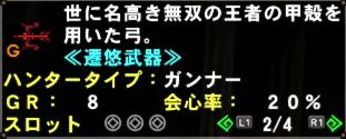 真・王牙弓【天命】 (2)