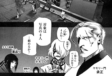 tokyoghoul-re40-15082001.jpg
