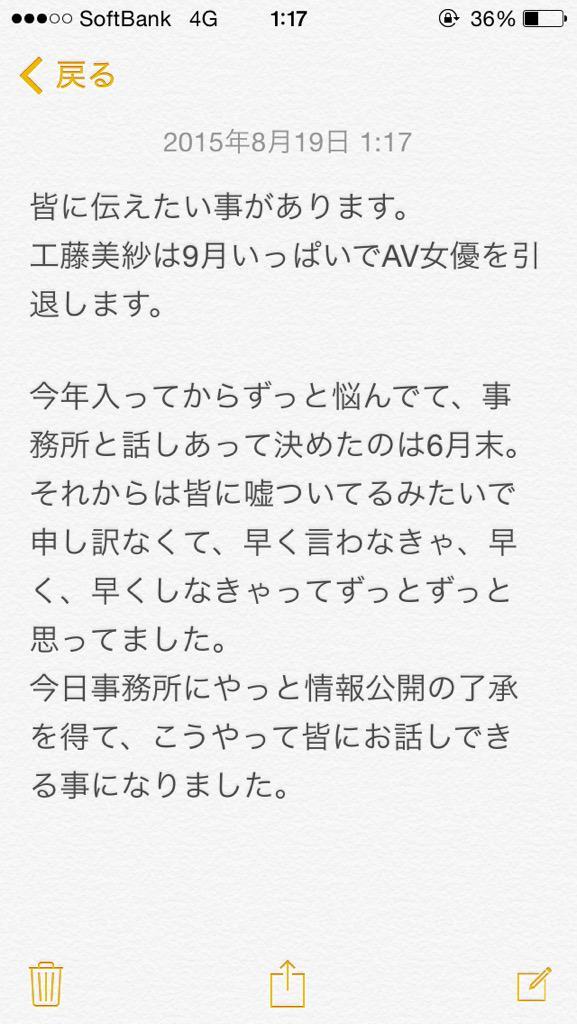 工藤美紗引退001