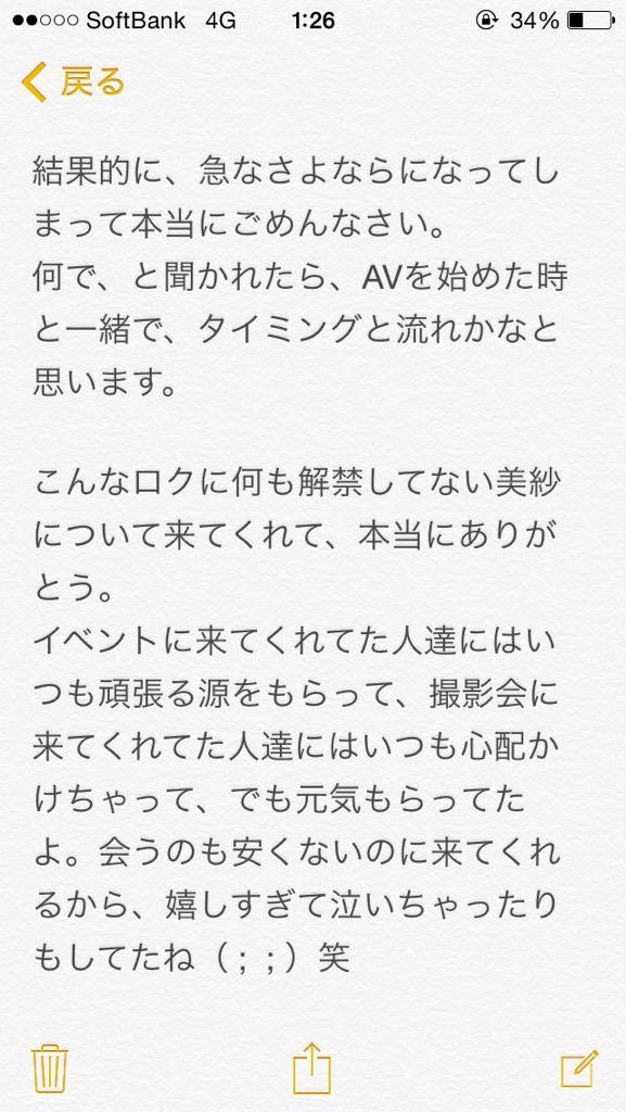 工藤美紗引退003