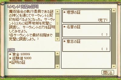 syoumei.jpg