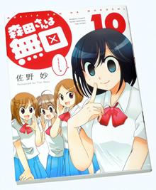 森田さんは無口 コミックス 第10巻