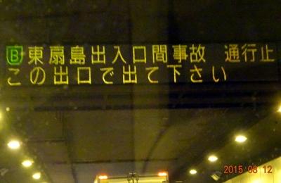 DSC02837通行止め表示