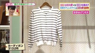 battle-fashion-20150818-006.jpg