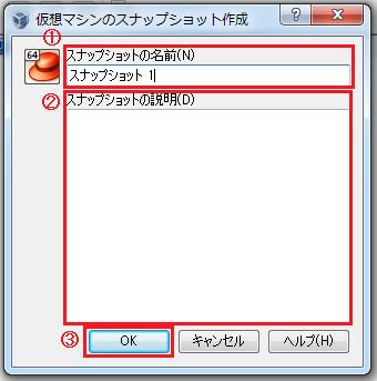 スナップショット作成02