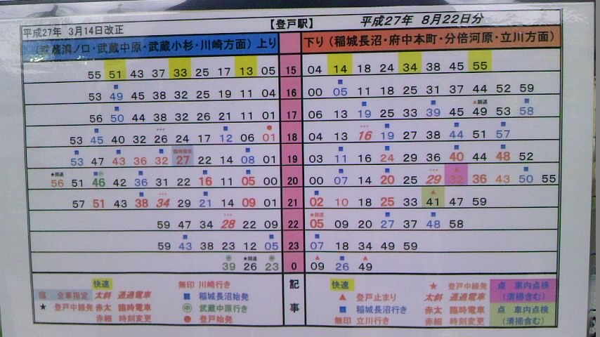 登戸駅時刻表