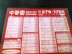 chukaen103.jpg