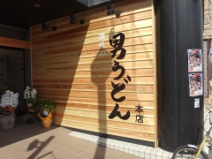 sanukio101.jpg