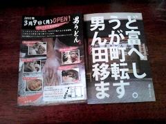 sanukio113.jpg