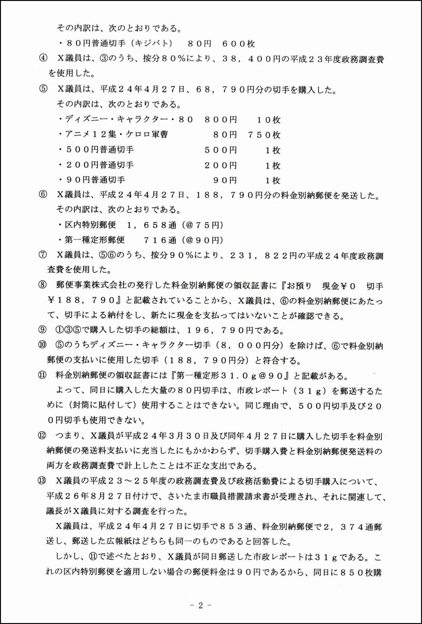 住民監査について(通知2)