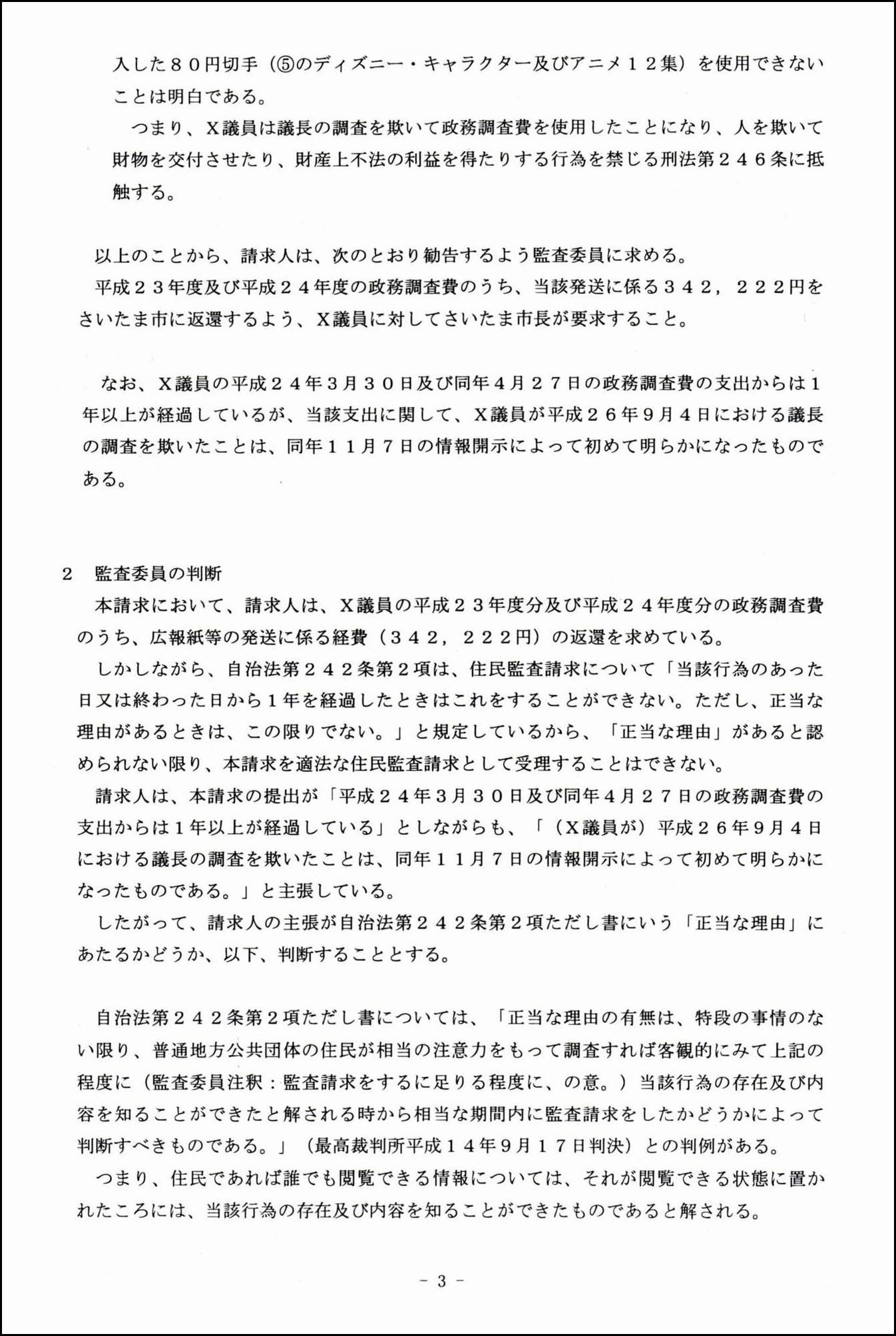 住民監査について(通知3)