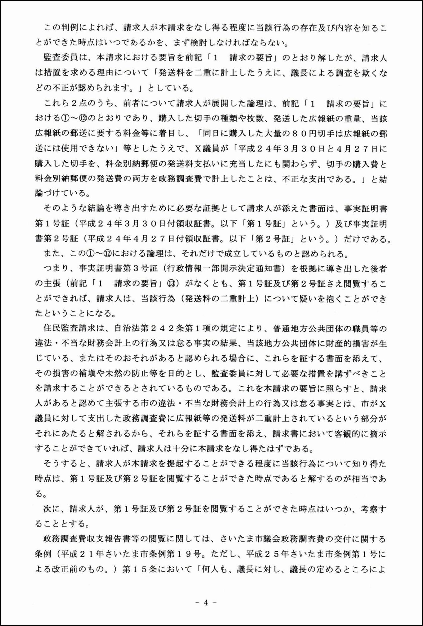 住民監査について(通知4)