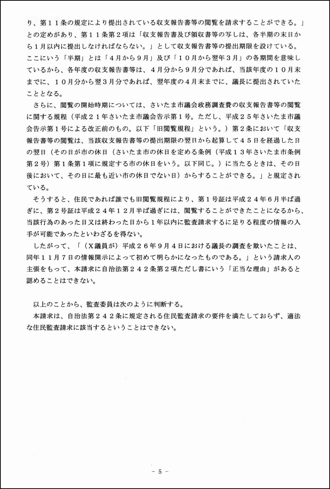 住民監査について(通知5)