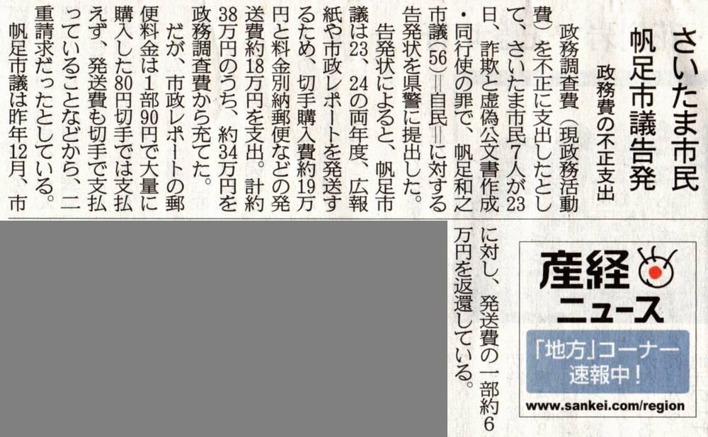 20150124 産経新聞 さいたま市民帆足市議告発