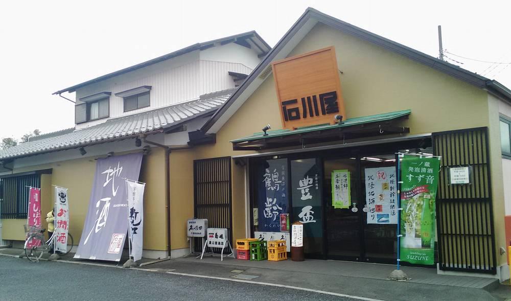 石川屋 店構え