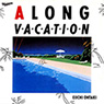 大瀧詠一 「A LONG VACATION」