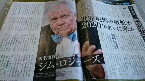 20141231ジムロジャーズインタビュー