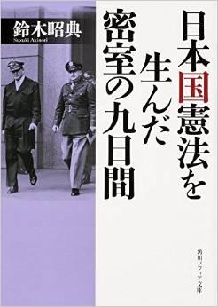 20150116日本国憲法を生んだ9日間