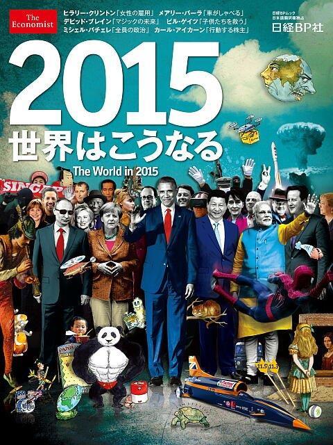 20150118TheEconomist表紙