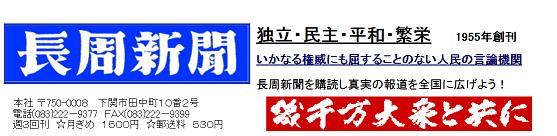 20150226長周新聞