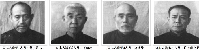 20150228日本人戦犯1-4