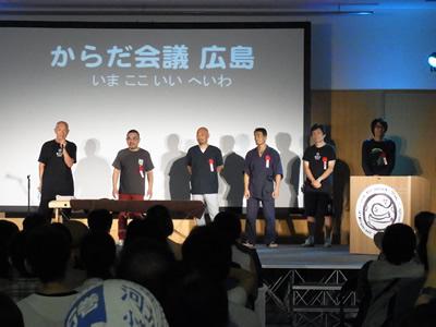 からだ会議広島01