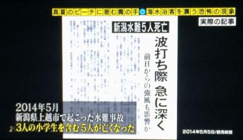 2015-08-06新聞記事