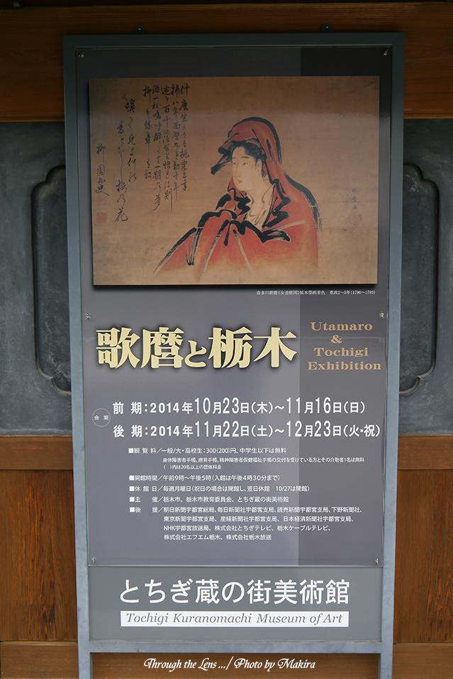 蔵の街美術館L2