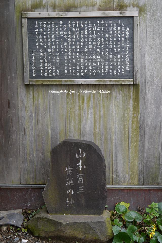山本有三生誕の地碑L