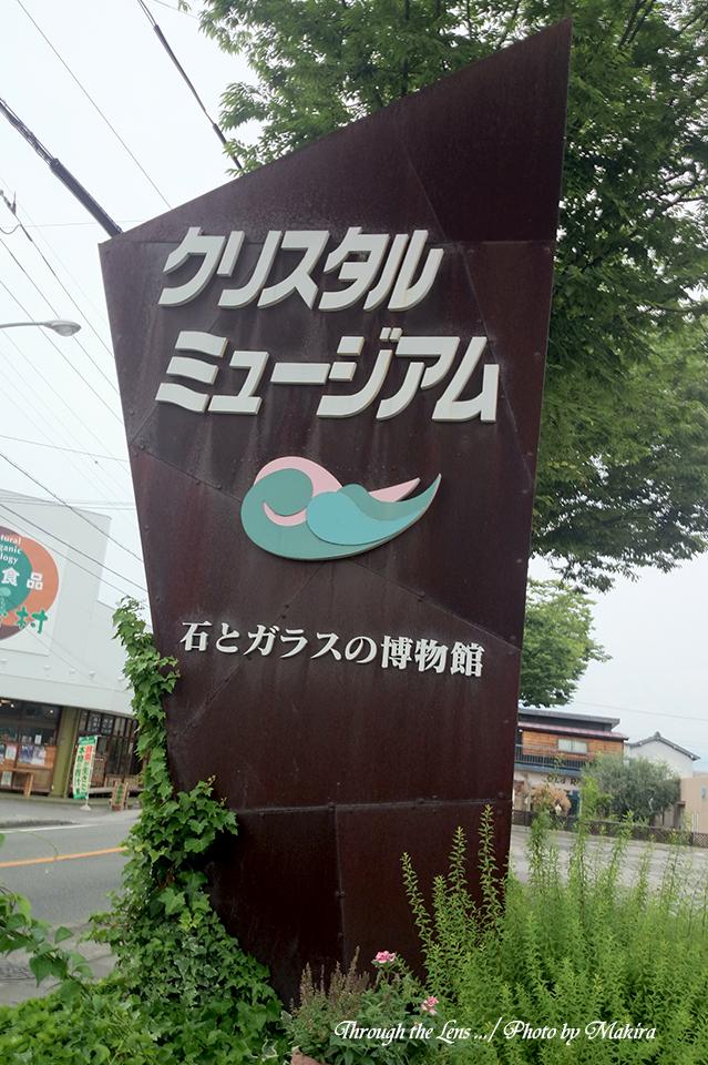 クリスタル・ミュージアムXP1