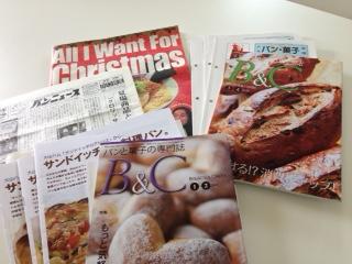 パンの雑誌