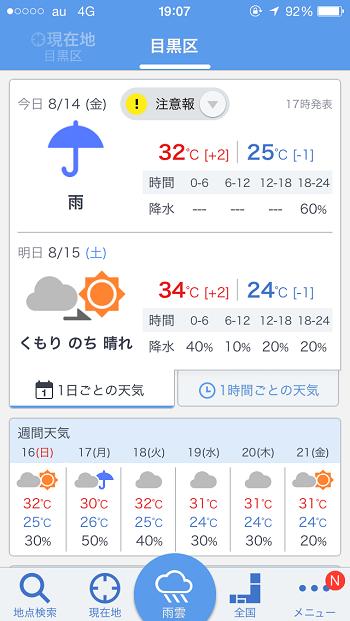 Yahoo天気アプリ2015年8月14日 by占いとか魔術とか所蔵画像